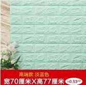 創意電視背景墻3d立體客廳臥室裝飾壁紙貼畫YY1652『毛菇小象』
