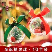 10個裝聖誕禮品樹掛件精靈球聖誕節創意禮物平安夜聖誕活動小禮品