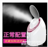 新品秒殺新款家用納米熱噴蒸臉器臉部補水噴霧機加濕熱氣蒸臉儀小專賣