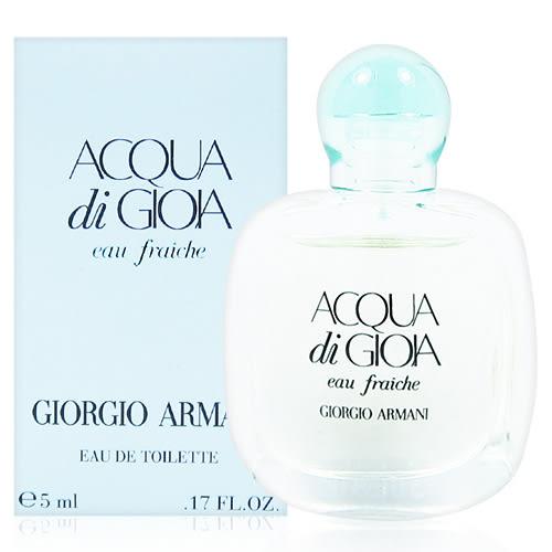 GIORGIO ARMANI 亞曼尼 ACQUA di GIOIA eau fraiche情有獨鍾 女性淡香水 5ml【QEM-girl】