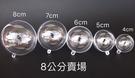 DIY配件高透亮壓克力球殼(8公分)