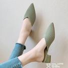 穆勒鞋 針織網面包頭半拖鞋女夏外穿時尚百搭網紅尖頭粗跟懶人涼拖穆勒鞋 交換禮物