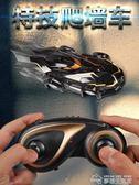 爬墻車遙控車充電無線遙控電動吸墻兒童賽車抖音4-10歲12玩具男孩YYJ 夢想生活家
