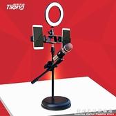 桌面話筒支架 雙手機多機位直播 補光美顏拍照抖音 高度升降 聖誕節免運