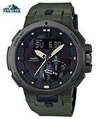 CASIO卡西歐PRO TREK 頂級錶款全新釣魚而開發的系列大地色系錶款(PRW-7000-3)世界六局電波