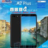 【送隨身扇】G-Plus A2 Plus 四眼甜G 6吋 4G/64G 大電量 雙鏡頭 高畫素 智慧型手機~送皮套+玻保