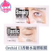 現貨 快速出貨【小麥購物】Orchid 口香糖水凝膠眼膜 蒂歐斯 黑眼圈 眼貼【S177】