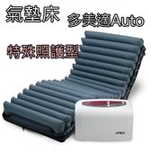 減壓氣墊床/特殊照護氣墊床 雅博-多美適Auto