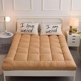 床墊床褥子冬季加厚宿舍保暖1.5米軟墊被【極簡生活館】