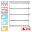 【JR創意生活】重型五層電鍍45X150...