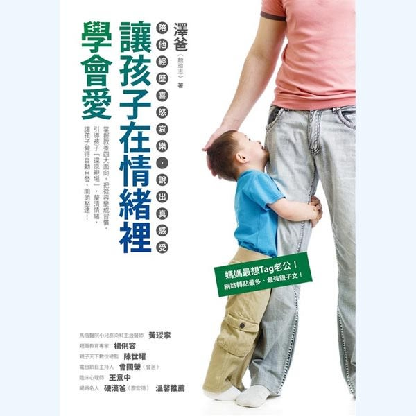 讓孩子在情緒裡學會愛:陪他經歷喜怒哀樂,說出真感受