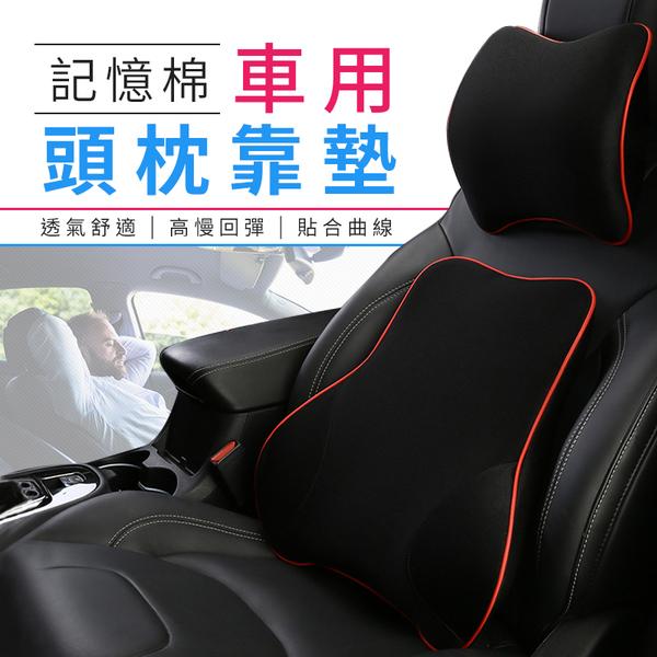 現貨!車用記憶棉椅背墊靠枕 汽車座椅 減壓靠墊 睡眠車枕 護腰 #捕夢網