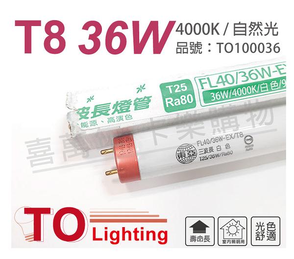 (25入)TOA東亞 FL40/36W-EX/T8 36W 4000K 自然光 太陽神 三波長T8日光燈管 _ TO100036
