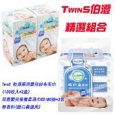 TwinS 乾濕兩用嬰兒紗布毛巾(120枚入*2盒)+貝恩嬰兒保養柔濕巾EDI80抽*3包-無香料(臉、臀、全身適用)