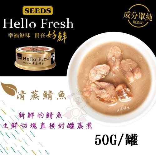 *WANG*【24罐組】聖萊西Seeds惜時《HELLO FRESH 好鮮原汁湯罐》50g/罐