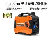 [ 家事達 ] GENKINS 手提變頻式 引擎發電機-1800w- 特價 110V