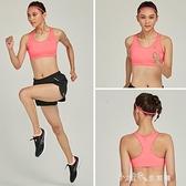 內衣運動內衣 女跑步健身高強度防震防下垂背心式文胸 【全館免運】