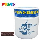 日本Asahipen水性室內外彩繪塗料-咖啡棕