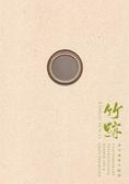 (二手書)竹跡─當代國際竹藝展