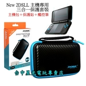 【New 2DSLL】 DOBE 三合一 硬殼包+觸控筆+螢幕保護貼 主機包 收納包【TYD-055】台中星光電玩