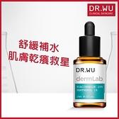 DR.WU 菸鹼醯胺B5舒緩精華15ML
