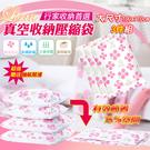 【新款玫紅】Lisan行家首選真空收納袋系列-大3入 收 棉被 換季 用 防蟲、防霉、防塵、防潮