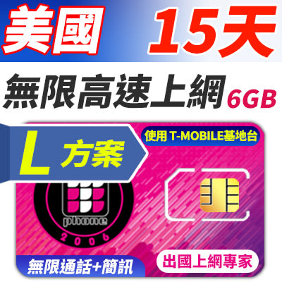 【TPHONE上網專家】美國L方案 15天無限上網+通話+簡訊 前面6GB支援高速 贈送台灣市話