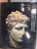 【書寶二手書T9/歷史_YEA】大都會博物館美術全集-希臘和羅馬_原價2333