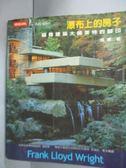 【書寶二手書T1/建築_HMK】瀑布上的房子_成寒