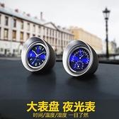 車載時鐘汽車溫度計車用電子表車內鐘表時間創意電子鐘石英表夜光 設計師生活