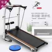 跑步機 健身器材家用款迷你機械跑步機 小型走步機靜音折疊加長簡易【快速出貨】