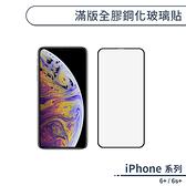 iPhone 6+ / 6s+ 滿版全膠鋼化玻璃貼 保護貼 保護膜 鋼化膜 9H鋼化玻璃 螢幕貼 H06X7