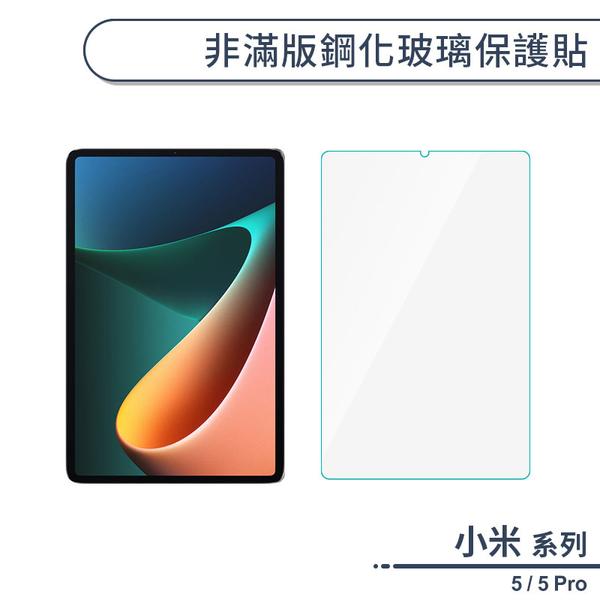 小米平板5 / 5 Pro 鋼化玻璃保護貼 保護膜 玻璃貼 鋼化膜 平版保護貼 螢幕貼