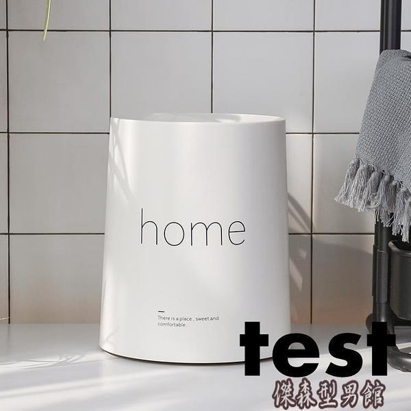 北歐風創意塑膠垃圾桶家用客廳臥室衛生間簡約無蓋紙簍垃圾桶 AW傑森型男館