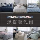 《莫代爾》雙人特大床包兩用被套四件式【共6色】混搭莫代爾-麗塔LITA-