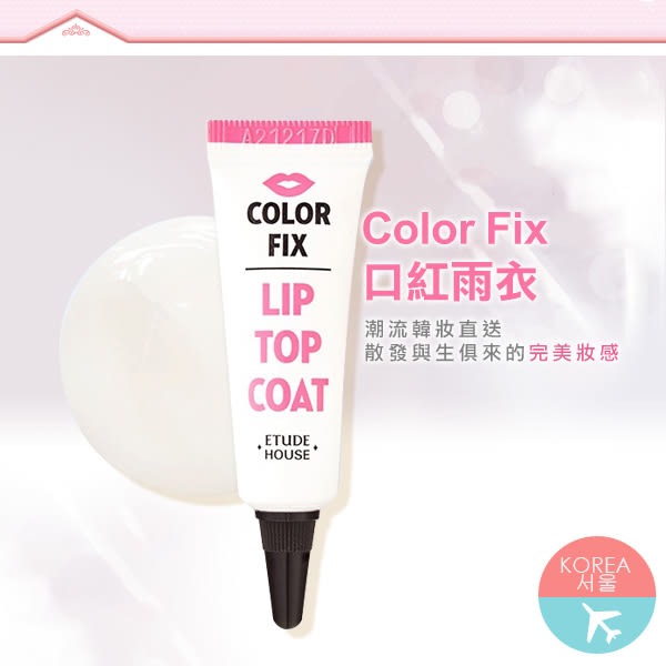 韓國 Etude House Color Fix 口紅雨衣 4g 【PQ 美妝】