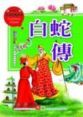 (二手書)中國經典故事:白蛇傳