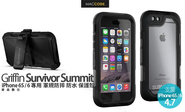 【光隆公司貨】Griffin Survivor Summit iPhone 6S /6 軍規防摔 防水 保護殼 含扣夾