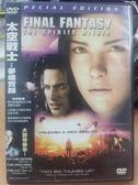 挖寶二手片-B15-007-正版DVD*動畫【太空戰士-夢境實錄】-日語發音