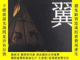 二手書博民逛書店(日文原版)罕見翼 cry from the moonY183916 村山由佳 集英社 出版1997