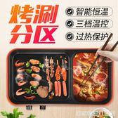 多功能電烤爐火鍋燒烤一體鍋家用烤涮燒烤盤不黏鍋烤肉機  HM 居家物語