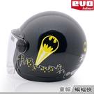 EVO 兒童帽 附鏡片 正義聯盟 蝙蝠俠 亮黑|23番 童帽 正版授權 3/4罩 半罩 兒童安全帽