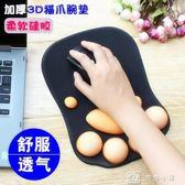 夢天創意貓爪電腦動漫鼠標墊子可愛護腕托小號鼠標手腕墊女生手托加厚硅 娜娜小屋
