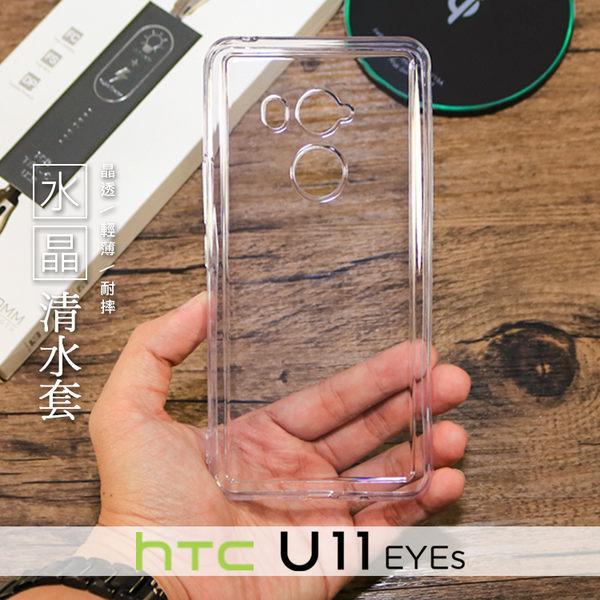○HTC U11 EYEs 2Q4R100 水晶系列 超薄隱形軟殼 清水套 矽膠 保護殼 手機殼 保護套 背蓋