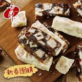 【香帥蛋糕】金豬報喜賀歲組▶芋頭牛軋糖+芋頭南棗糕 含運599元