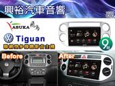 【ASUKA飛鳥】10~15年VW Tiguan專用9吋PTA-309聯網型多媒體影音主機*藍芽+導航+手機鏡像*保固3年