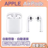 Apple AirPods 藍芽耳機 耳機盒行動電源,快速充電只需置於盒中 15 分鐘 Apple A1722
