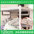吊衣桿【J000Q】沖孔層架專用120CM吊衣桿  完美主義