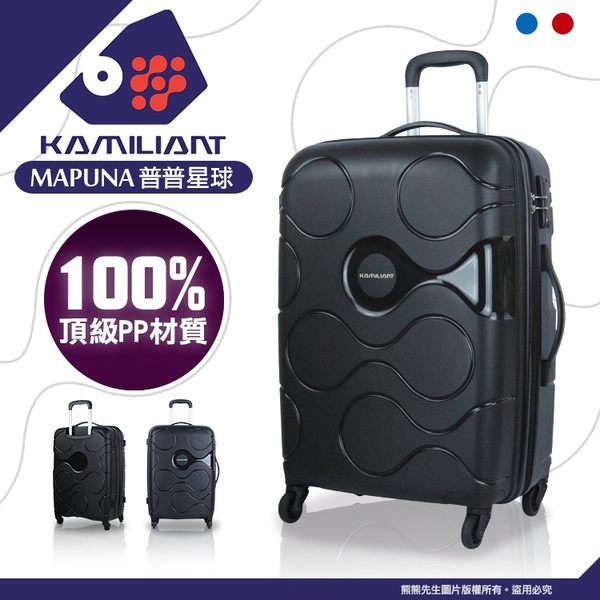 2018新款卡米龍Kamiliant輕量20吋霧面行李箱普普星球Samsonite新秀麗硬殼旅行箱大容量100%PP材質