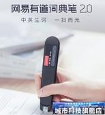 翻譯機 網易有道詞典筆2.0升級版翻譯筆掃描筆辭典筆電子詞典學生 城市科技